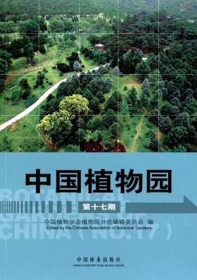 The Botanical Gardens of China, No.17 [Chinese]