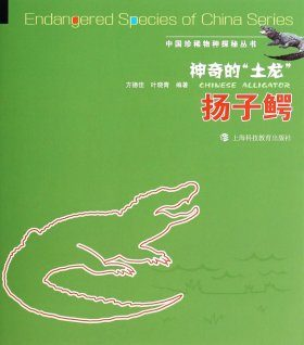 Chinese Alligator [Chinese]