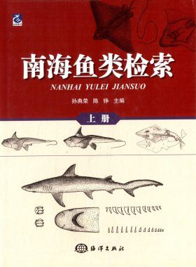 Systematic Synopsis of Fishes of The South China Sea, Volume 1 [Chinese]