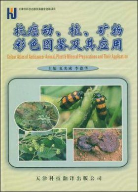Colour Atlas of Anticancer Animal, Plant & Mineral Preparations and Their Application [English / Chinese]