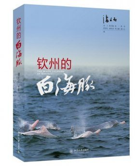 The White Dolphins of Qinzhou [English / Chinese]