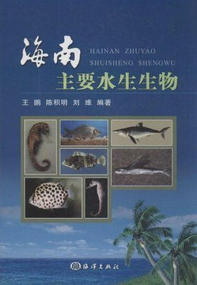 Main Hydrobiology of Hainan [Chinese]