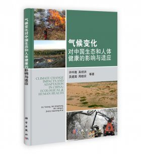 Climate Change Impacts and Adaptation in China: Ecological & Human Health [Chinese]