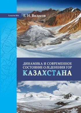 The Dynamics and the Current State of Kazakhstan's Mountain Glaciers [Russian]