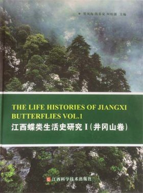 The Life Histories of Jiangxi Butterflies, Volume 1 [English / Chinese]