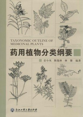 Taxonomic Outline of Medicinal Plants [Chinese]