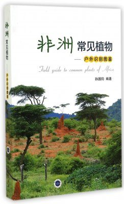 Field Guide to Common Plants of Africa [Chinese]