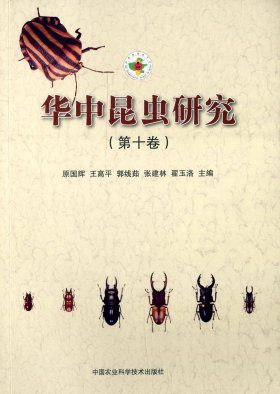 Insect Research of Central China, Volume 10 [Chinese]