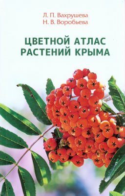 Tsvetnoi Atlas Rastenii Kryma, Kniga 2 [Colour Atlas of Crimean Plants, Book 2]