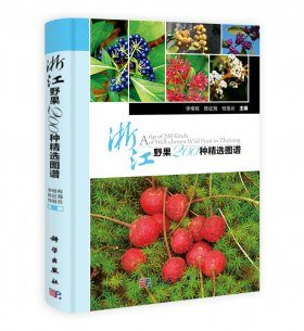 Atlas of 200 Kinds of Well-Chosen Wild Fruit in Zhejiang [Chinese]