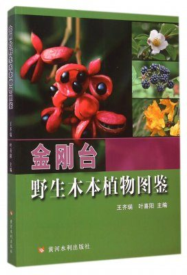 Atlas of Wild Woody Plants in Jingangtai Mountains [Chinese]