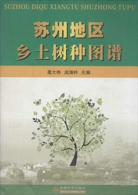 Atlas of Native Trees in Suzhou [Chinese]