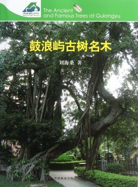 The Ancient and Famous Trees at Gulangyu [Chinese]
