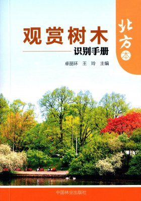 Ornamental Trees Identification Manual (North China) [Chinese]