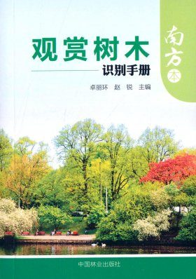 Identification Manual of Ornamental Trees (South China) [Chinese]