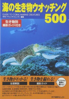 Guide to Coral Marine Creatures [Japanese]