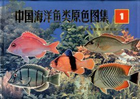 Atlas of Sea Fishes of China in Live Colour, Volume 1