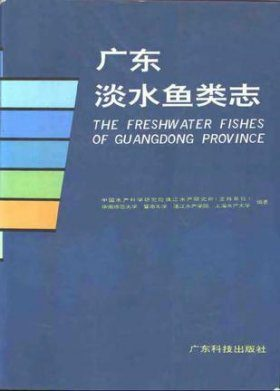 The Freshwater Fishes of Guangdong Province [Chinese]