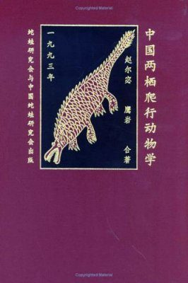 Herpetology of China