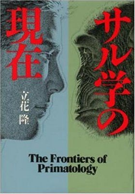 The Frontiers of Primatology