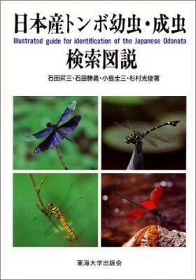 Illustrated Guide for Identification of the Japanese Odonata