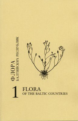 Flora of the Baltic Countries, Volume 1: Compendium of Vascular Plants [English / Russian]