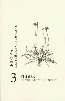 Flora of the Baltic Countries, Volume 3: Compendium of Vascular Plants [English / Russian]