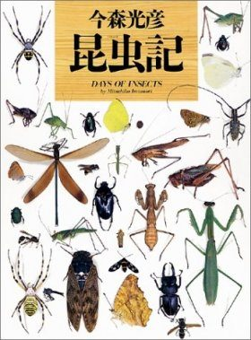 Days of Insects [Japanese]