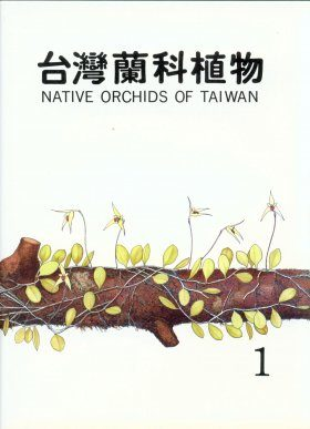 Native Orchids of Taiwan, Volume 1