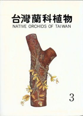 Native Orchids of Taiwan, Volume 3