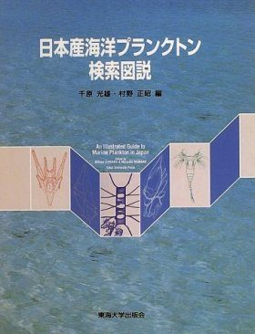 An Illustrated Guide to Marine Plankton in Japan [Japanese]