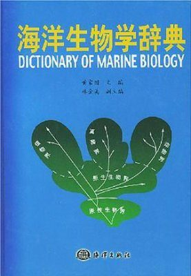 Dictionary of Marine Biology [Chinese]