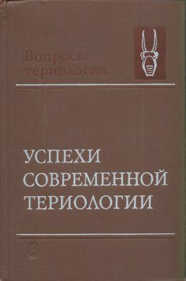 Advances in Modern Theriology [Russian]