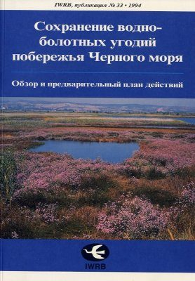 Conservation of Black Sea Wetlands [Russian]