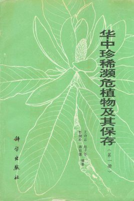 Rare, Threatened and Endangered Plants of Central China, Volume 1 [Chinese]