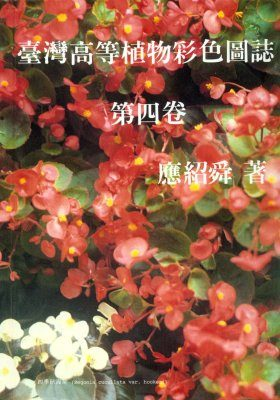 Coloured Illustrated Flora of Taiwan, Volume 4 [English / Chinese]