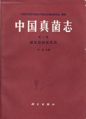 Flora Fungorum Sinicorum, Volume 2 [Chinese]