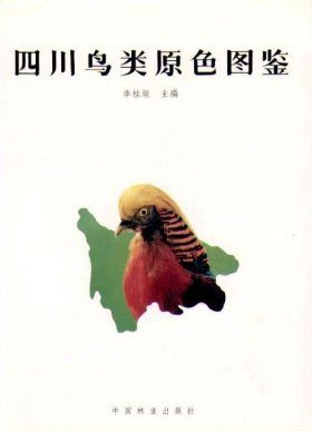 The Colour Handbook of the Birds of Sichuan [Chinese]