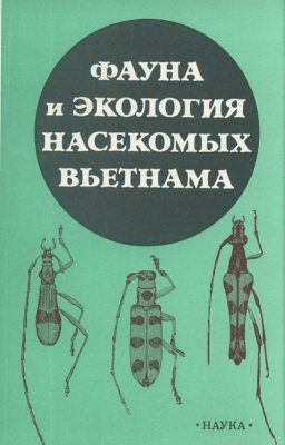 Insect Fauna and Ecology of Vietnam [Russian]