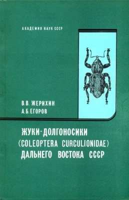 Weevils (Coleoptera, Curculionidae) of the Far East of USSR [Russian]