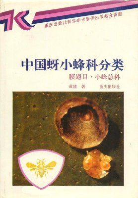 Systematic Studies on Aphelinidae of China (Hymenoptera: Chalcidoidea) [Chinese]