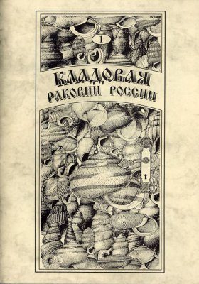 Treasure of Russian Shells, Volume 1: Bradybaenidae