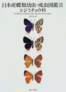 An Illustrated Book of the Japanese Lycaenidae [Japanese]