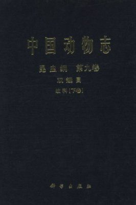 Fauna Sinica: Insecta, Volume 9: Diptera, Culicidae 2 [Chinese]
