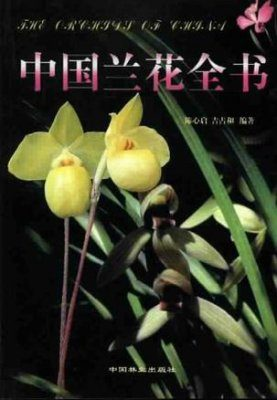 The Orchids of China [Chinese]