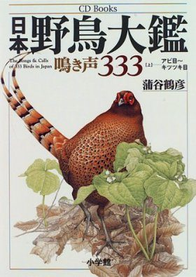 The Songs and Calls of 333 Birds in Japan, Volume 1: Non-Songbirds (3CD)