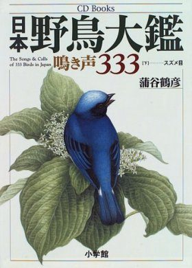 The Songs and Calls of 333 Birds in Japan, Volume 2: Songbirds (3CD)