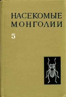 Insects of Mongolia, Volume 5 [Russian]