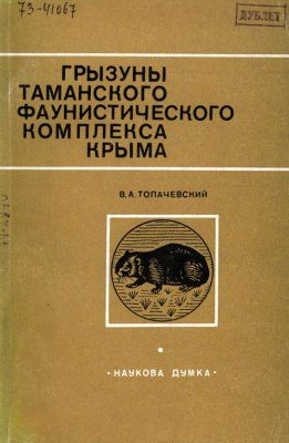 Rodents of the Timan Faunistic Complex of the Crimea [Russian]