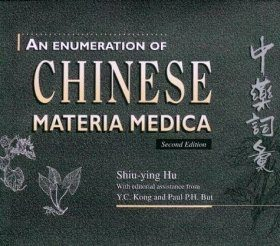 An Enumeration of Chinese Materia Medica (Revised Edition)